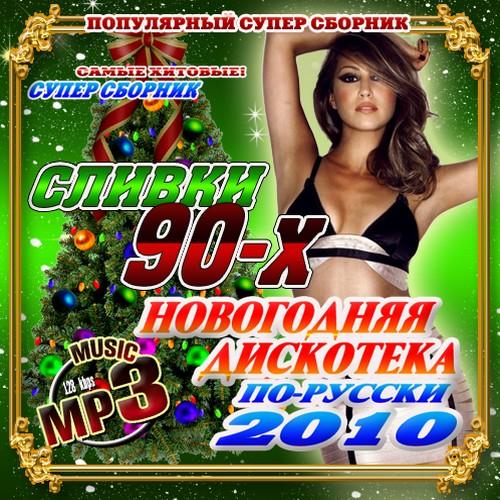 Музыку 90 Х