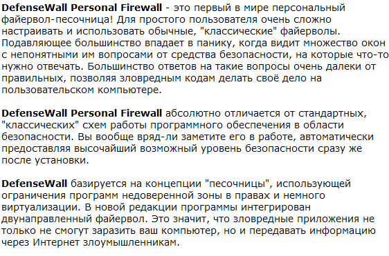 defensewall personal firewall