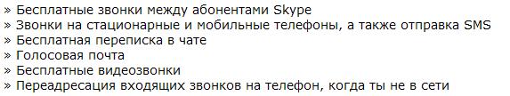 бесплатная программа skype
