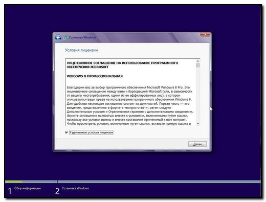 windows 8 русская версия
