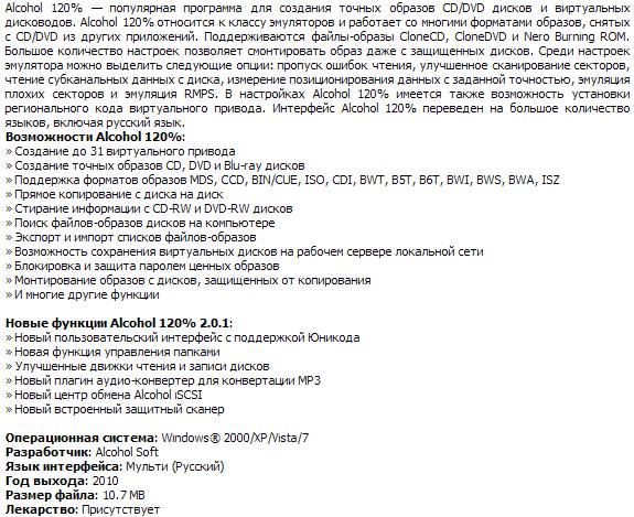 Скачать бесплатно Alcohol 120% 2.0.1.2033 RUS + PatCh 5.1.3 ML можно внизу.